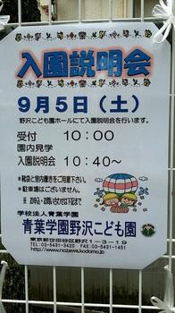 20150904_nozawa.jpg
